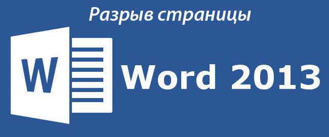 Как сделать висячую строку в word?