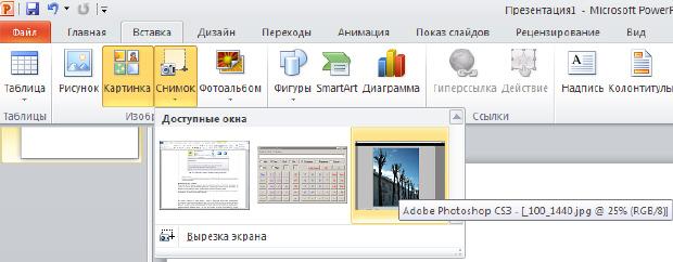 Как сделать анимацию слайдов в powerpoint 2010?