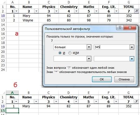 Как в excel сделать автоматическую нумерацию строк при удалении?