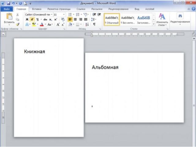 Как сделать несколько страниц в word на одном листе?