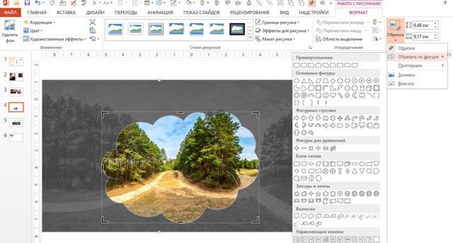 Как сделать фотографии круглыми в powerpoint?