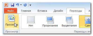 Как сделать переход с одного слайда на другой в powerpoint?