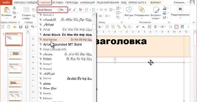 Как сделать одинаковый шрифт в powerpoint?