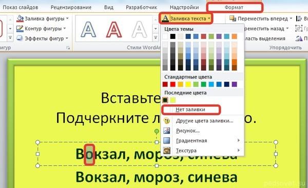 Как сделать текст объемным в powerpoint?