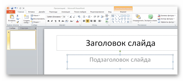 Как сделать таблицу в microsoft powerpoint?