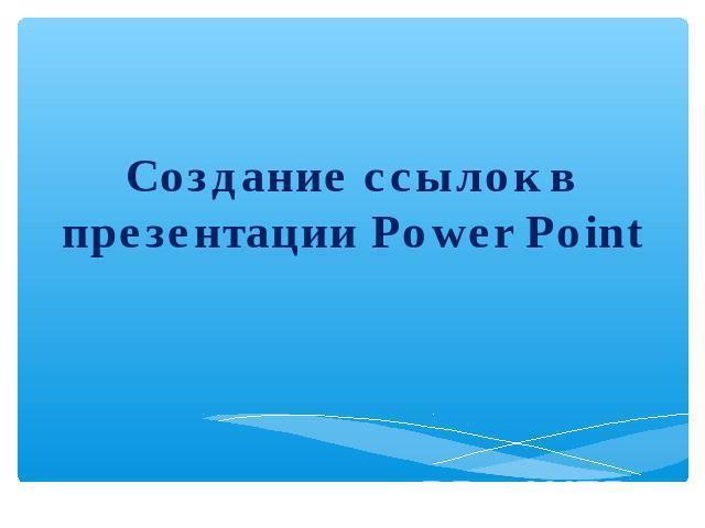 Как сделать корень в powerpoint?
