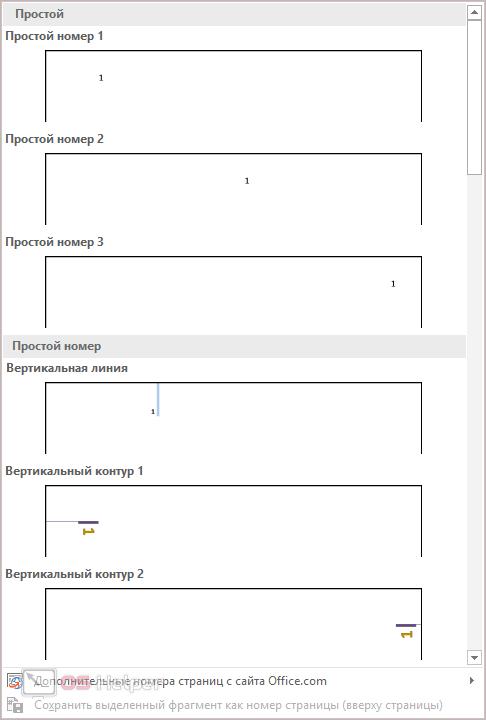 Как сделать нумерацию страниц в word по порядку?