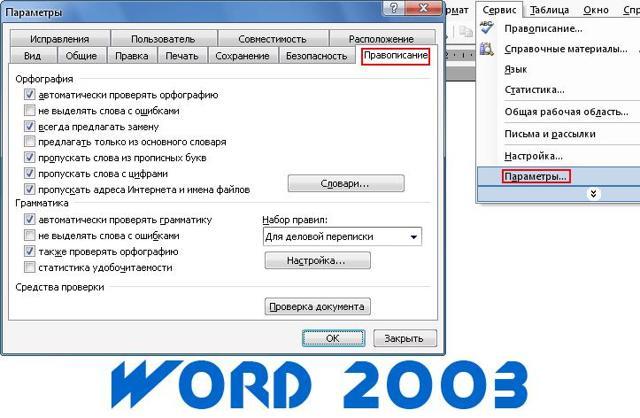 Как сделать словарь в word?