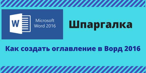 Как сделать ссылку в word 2016?