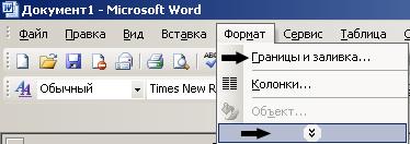 Фототаблица в word как сделать