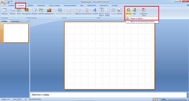 Как сделать салют в презентации powerpoint?