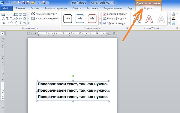 Как сделать текст в word под углом?