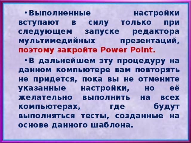 Как сделать тест в powerpoint 2013?