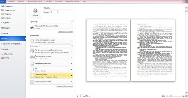 Как сделать книгу из листов в word как excel?