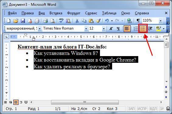 Как сделать текст в алфавитном порядке в word 2003?