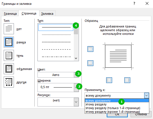 Как в word сделать рамку на титульном листе реферата?