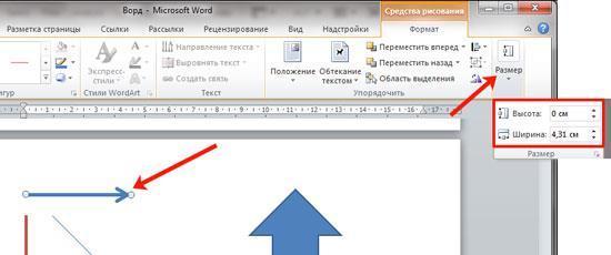 Как сделать стрелки в microsoft word?