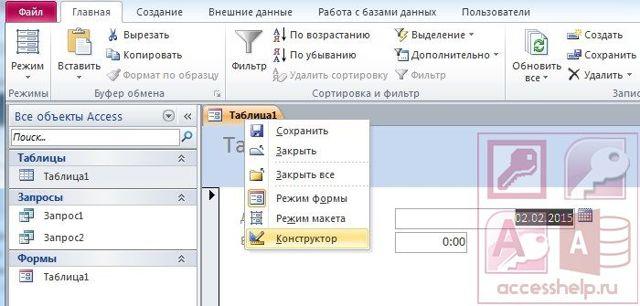Как сделать кнопку в форме в access?