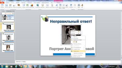 Как сделать интерактивную викторину в powerpoint?