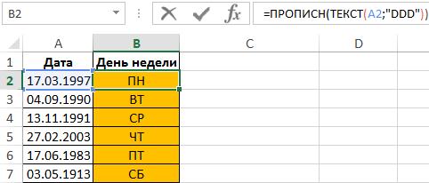 Как текст сделать заглавными буквами в excel?