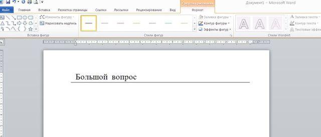Как сделать строчки для заполнения word?
