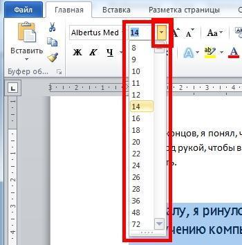 Как сделать шрифт по умолчанию в word 2010?