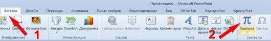 Как степень сделать в powerpoint?
