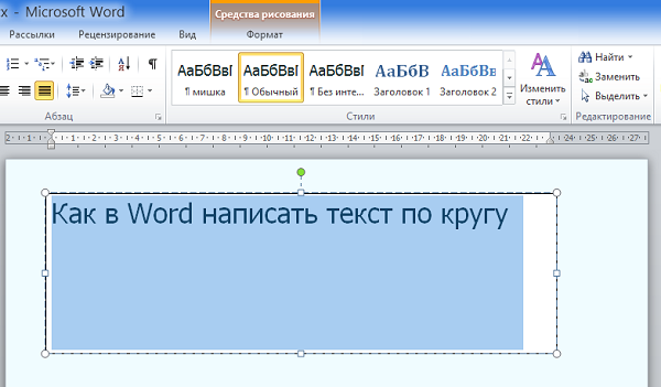 Как сделать шрифт по кругу в word 2007?