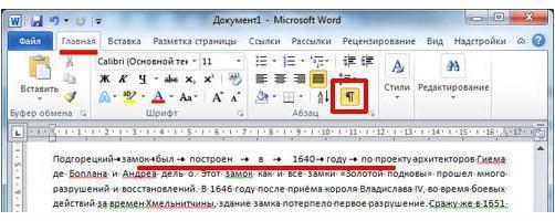 Как сделать выравнивание по ширине в word 2013?
