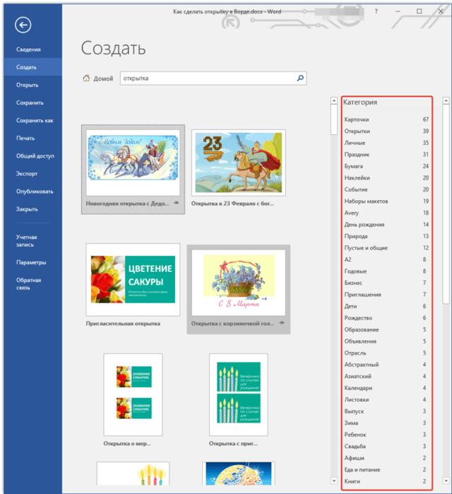 Как сделать открытку в программе microsoft word?