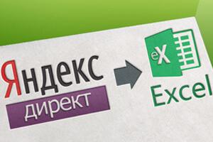 Как сделать выгрузку из директа в excel?
