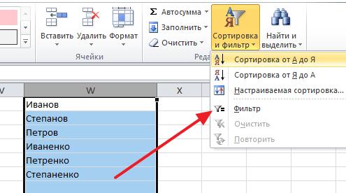 Как сделать фильтр по алфавиту в excel?