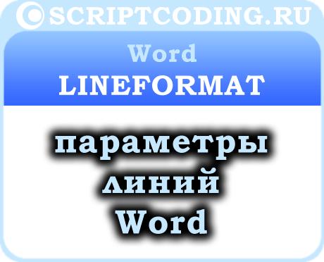 Как сделать штрих в word?