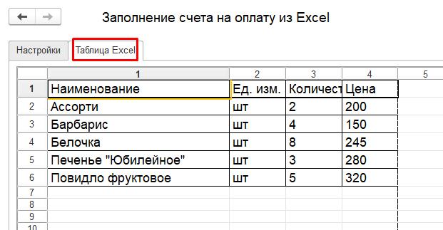 Как сделать счет в 1с в excel?