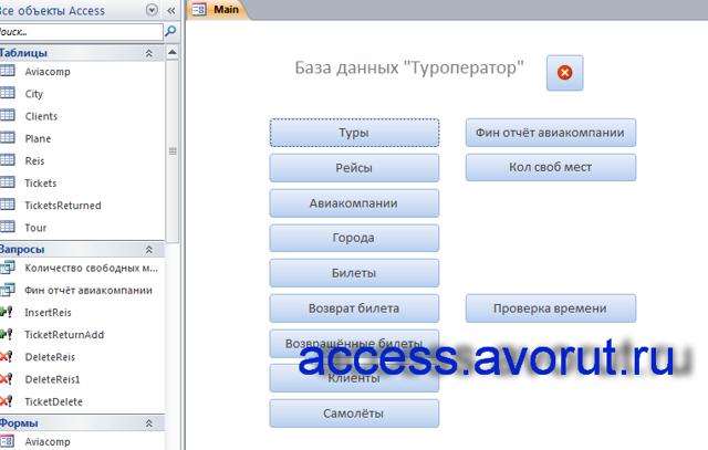 Как сделать справочник в access?