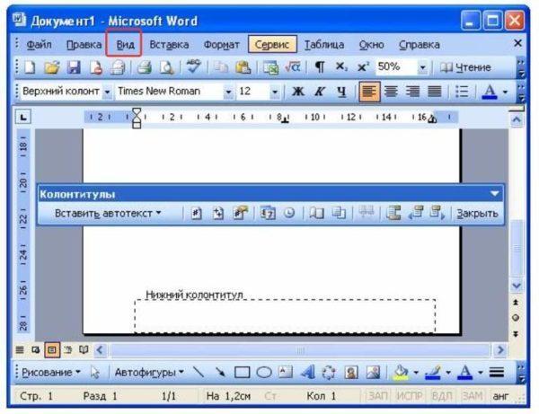 Как сделать колонтитул только на первой странице word 2007?