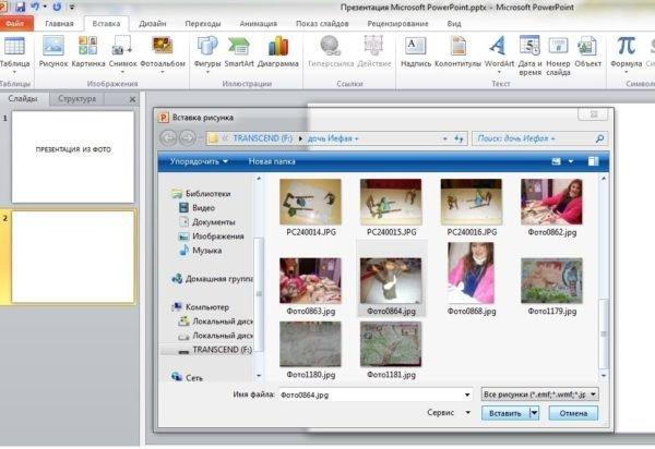 Как сделать появление картинки в powerpoint?
