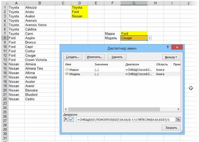 Как сделать выпадающий список с условием в excel?