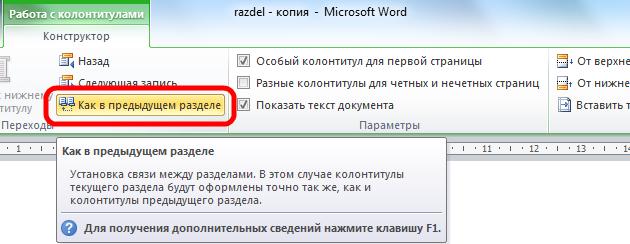 Как сделать новый раздел в word 2007?