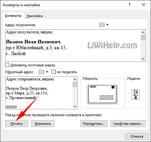 Как сделать наклейки в word 2007?