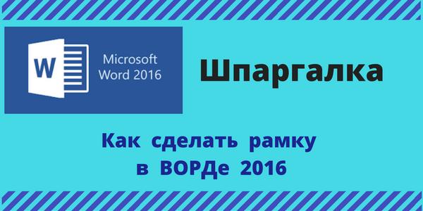 Как сделать границы в microsoft word?