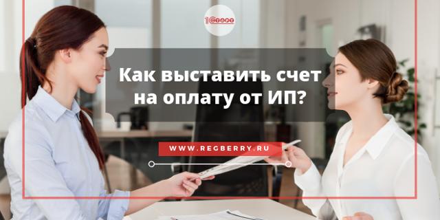 Как сделать счет на оплату в excel?