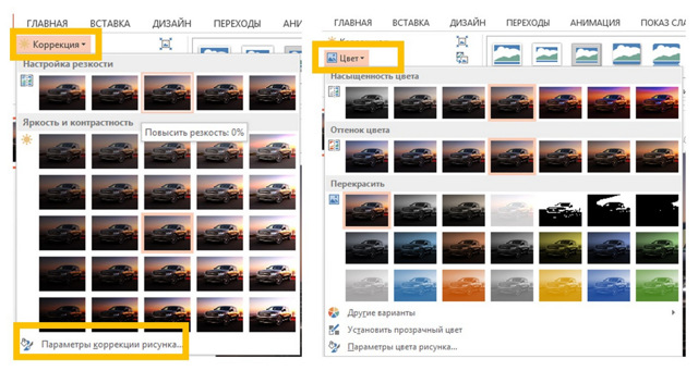 Как сделать картинки одного размера в powerpoint?