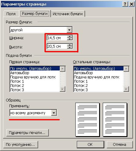 Как сделать книжечку в word 2003?