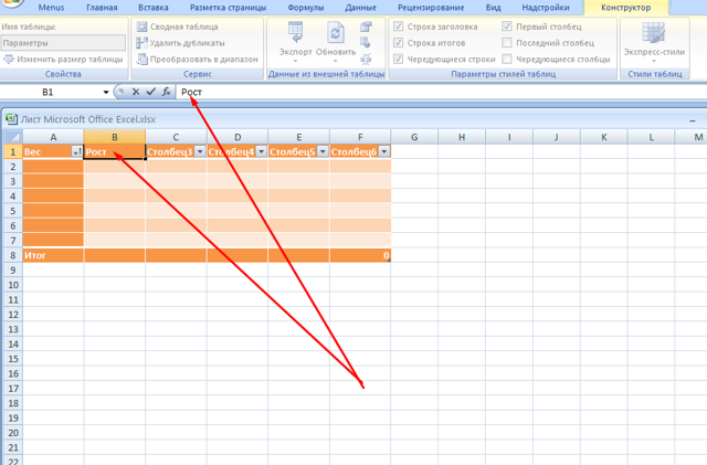 Как сделать таблицу в microsoft excel?