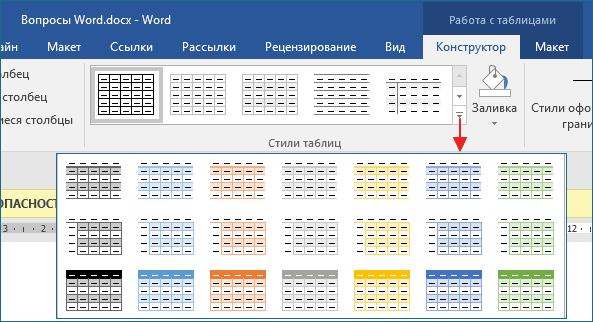 Как сделать штриховку в таблице в word?