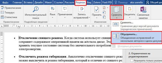 Как из 2 страниц сделать одну в word?