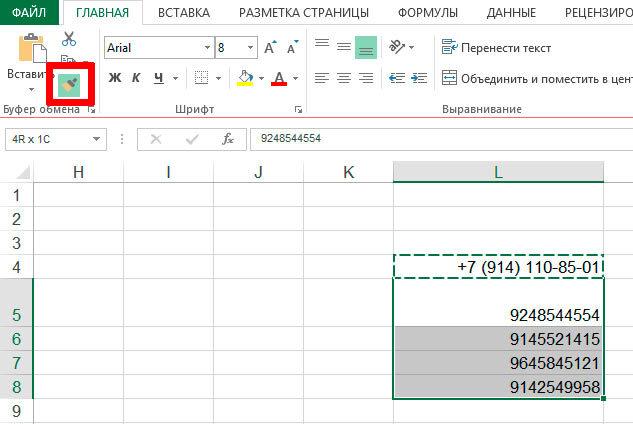 Как в excel сделать формат листа а2?