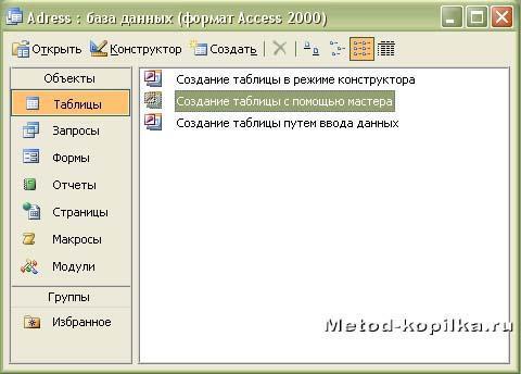 Как сделать базу данных microsoft access?