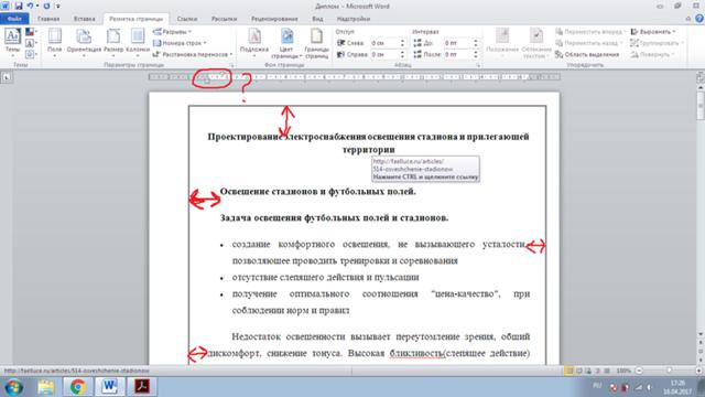 Как сделать границы текста в word?